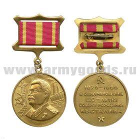 Медаль 120 лет Сталину