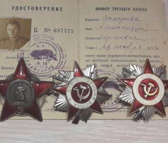 """"""" За боевые заслуги, за отвагу, орден красная звезда."""