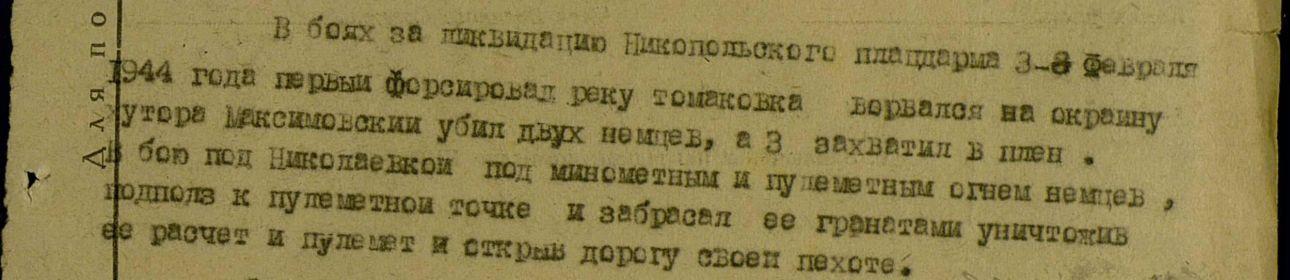 Приказ о награждении орденом Красной Звезды