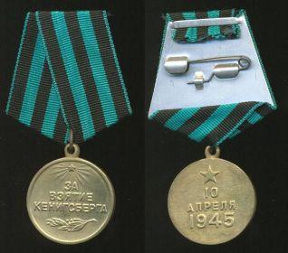 """Медаль """"За взятие Кенигсберга""""."""