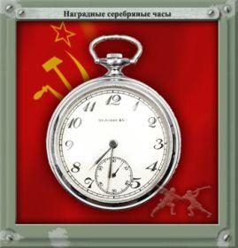Наградные серебрянные часы РККА.