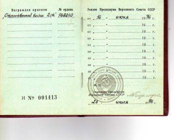 Оррден Отечественной войны II степени
