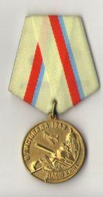 """Медаль """"За форсирование Днепра"""""""