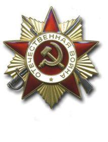 """"""" Орден Отечественной Войны 1 степени"""""""