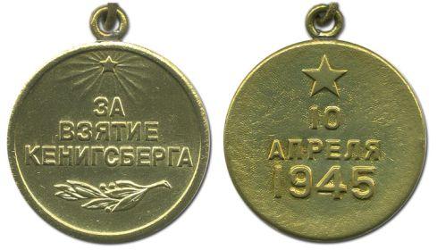 """Медаль """"За взятие Кенисберга"""""""