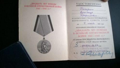 """Медаль """"20 лет Победы в ВОВ 1941-1945 гг."""""""