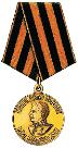 """Медаль за победу над германией в Великой Отечественной Войне 1941-1945 гг"""""""