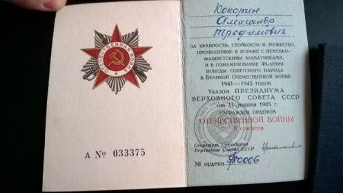"""Орден """"ОТЕЧЕСТВЕННОЙ ВОЙНЫ"""" II степени"""