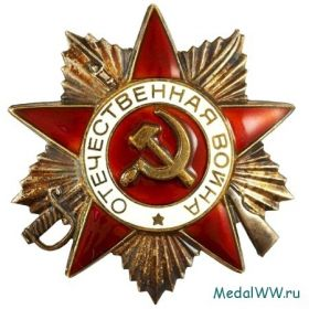 Орден Отечественная война 1 степени