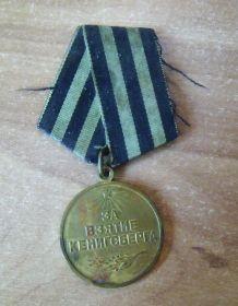 Награда за взятие Кенигсберга