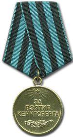 """медаль """" За взятие Кениксберга"""""""