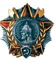 Орден Александра Невского.