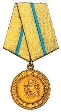 """медаль """" За оборону Севастополя"""""""