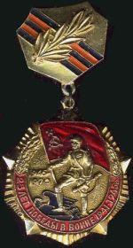 Почетный знак 25 лет Победы над Германией