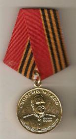 """Юбилейная медаль """"Георгий Жуков"""""""