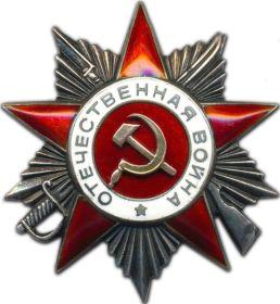 Орден Отечественной войны II степени Приказ Министра Обороны