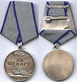 """Медаль """"За отвагу"""" 13.01.1945 №1749949"""