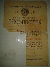 За оборону Сталинграда