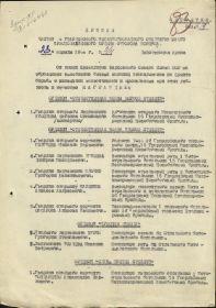 Приказ Орден Славы III 1 страница