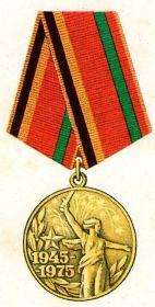 Юбилейная медаль «ТРИДЦАТЬ ЛЕТ ПОБЕДЫ В ВЕЛИКОЙ ОТЧЕСТВЕННОЙ ВОЙНЕ 1941-1945 гг.»
