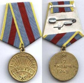 """Медаль """"За освобождение Варшавы""""  09.06.1945г"""