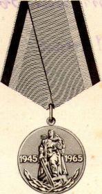 юбилейная медаль «ДВАДЦАТЬ ЛЕТ ПОБЕДЫ В ВЕЛИКОЙ ОТЕЧЕСТЕННОЙ ВОЙНЕ 1941-1945 г.г.»