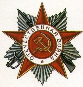 Орден «ОТЕЧЕСТВЕННОЙ ВОЙНЫ II степени» за храбрость, стойкость и мужество, проявленные в борьбе с немецко-фашистскими захватчиками