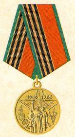 Юбилейная медаль «СОРОК ЛЕТ ПОБЕДЫ В ВЕЛИКОЙ ОТЕЧЕСТВЕННОЙ ВОЙНЕ 1941-1945 гг.