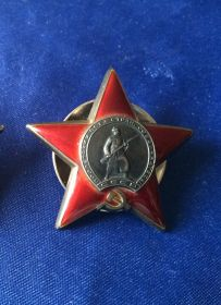 Орден красной звезды 15.12.1944г