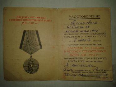 """Удостоверение к юбилейной медали """"20 лет победы в ВОВ 1941-1945 гг."""" (стр.1)"""