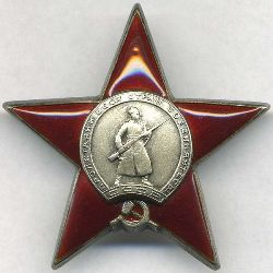 Орден Красной Звезды №2258675