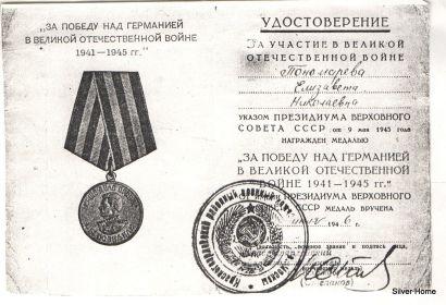 """Удостоверение к медали """"За победу над Германией в ВОВ 1941-1945 гг."""" (стр.1)"""