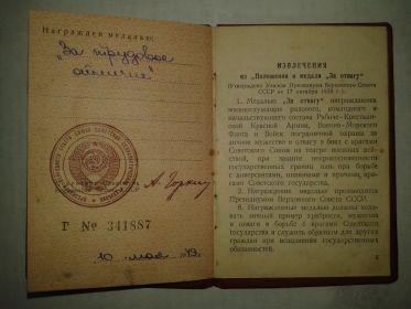 За трудовое отличие, 1949