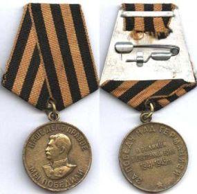 """Медаль """"За победу над Германией""""  09.06.1945г"""
