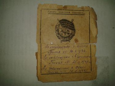 За освобождение Смоленска, приказ от 25.09.1943