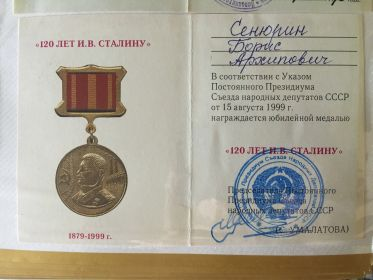 120 лет И. В. Сталину
