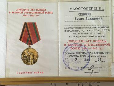 """Медаль """"30 лет победы в Великой Отечественной войне 1941-1945 гг."""""""