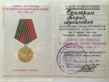 40 лет Победы в Великой Отечественной войне 1941—1945 гг.