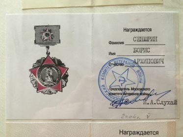 Московский комитет ветеранов войны 2004