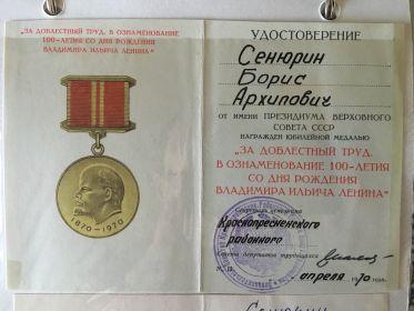 Медаль за доблестный труд в ознаменование 100-летия ВИ Ленина