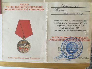 Медаль 80 лет Великого Октября