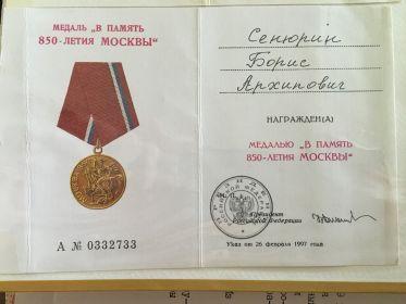 """Медаль """"В память 850-летия Москвы""""."""