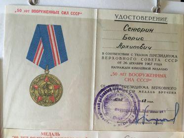 50 лет Вооруженных Сил СССР