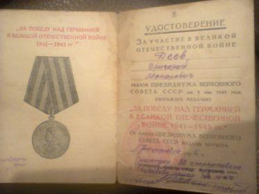За участие в Великой Отечественной войне