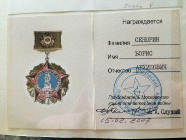 Московский комитет ветеранов войны 2007