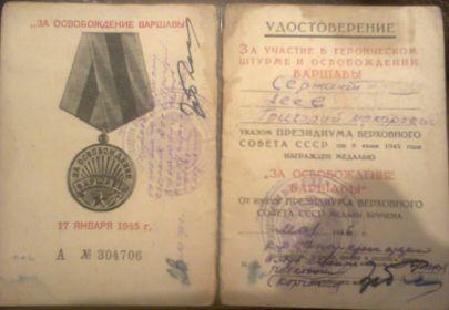 За участие в героическом штурме и освобождении Варшавы
