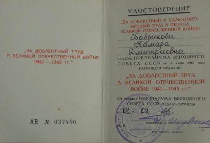 медаль «За доблестный труд в Великой Отечественной войне 1941 – 1945 г.г.