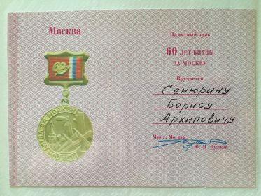 60 лет Битвы за Москву