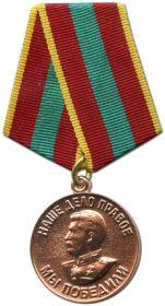 медаль  «За доблестный труд в годы  Великой  Отечественной  войны  1941 – 1945»
