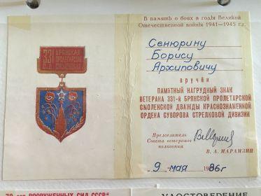 Памятный нагрудной знак ветерана 331-й Брянской Пролетарской Смоленской дважды Краснознаменной ордена Суворова Стрелковой дивизии